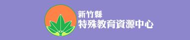 新竹縣特殊教育資源中心