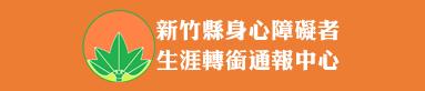 新竹縣身心障礙者生涯轉銜通報中心