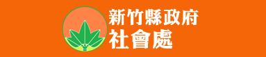 新竹縣政府社會處
