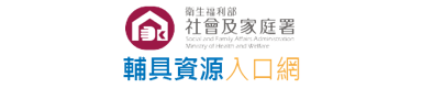 衛生福利部社會及家庭屬—輔具資源入口網